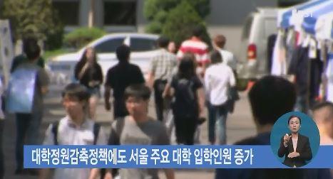 ' 대학정원 감축 정책에도 서울 주요대학 입학인원 증가