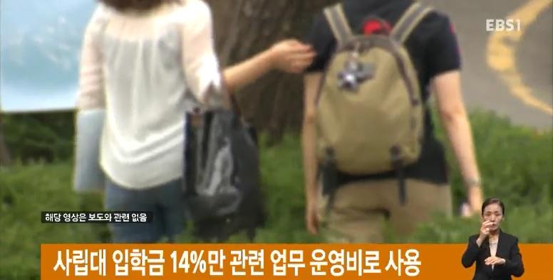 사립대 입학금 14%만 관련 업무 운영비로 사용