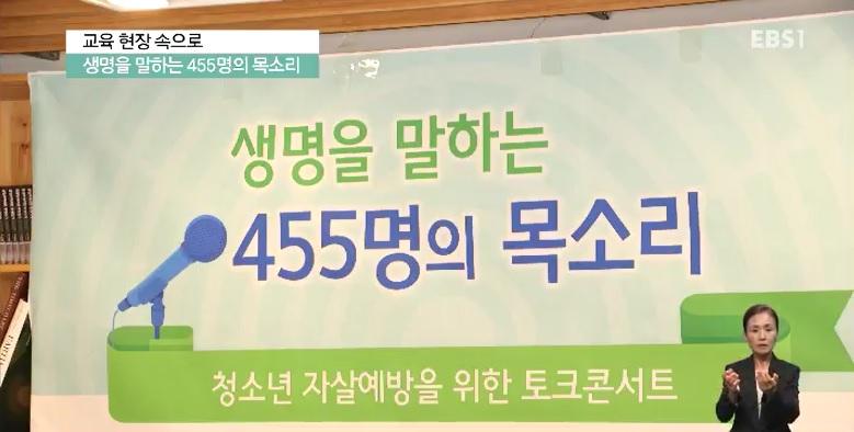 <교육현장 속으로> 생명을 말하는 455명의 목소리