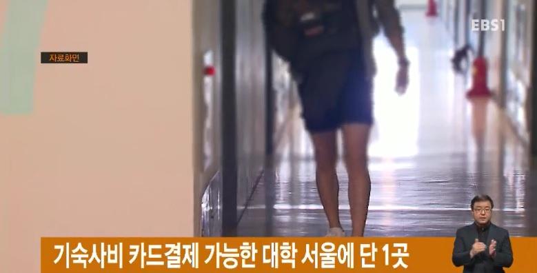 기숙사비 카드결제 가능한 대학 서울에 단 1곳
