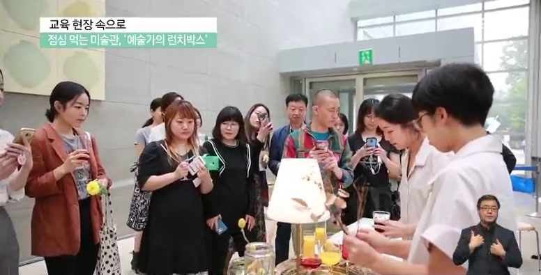 <교육현장 속으로> 점심 먹는 미술관, '예술가의 런치박스'