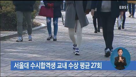 서울대 수시합격생 교내 수상 평균 27회