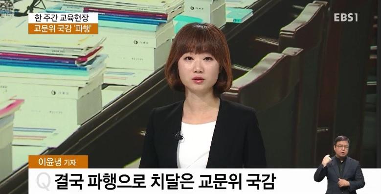 <한 주간 교육현장> '국정교과서' 공방에‥끝내 파행된 교문위 국감