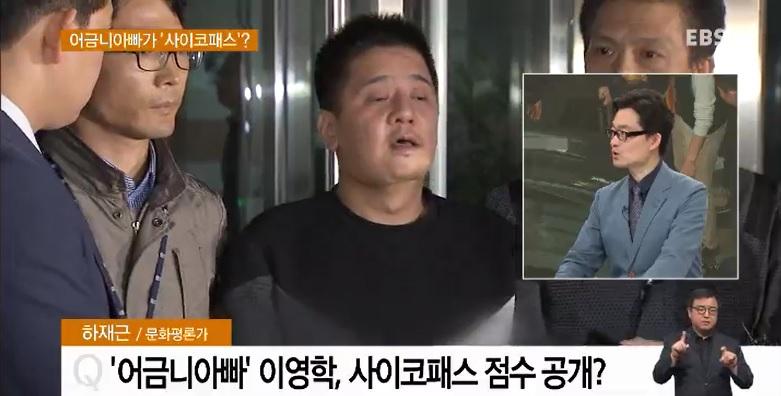 <하재근의 문화읽기> '어금니아빠' 이영학, 사이코패스?