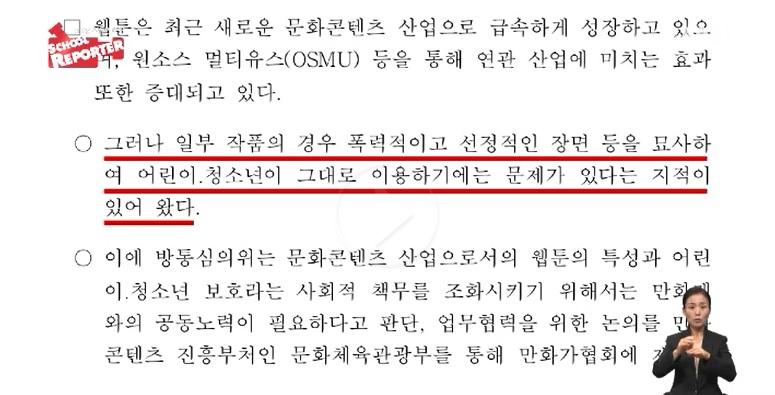 <스쿨리포트> 학교 '일진'이 웹툰에선 멋진 주인공?!