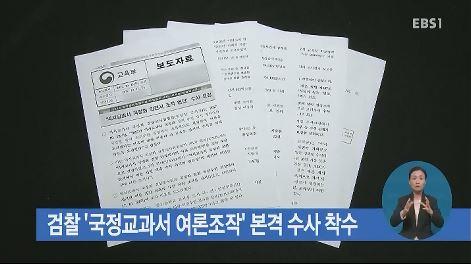 검찰 '국정교과서 여론조작' 본격 수사 착수