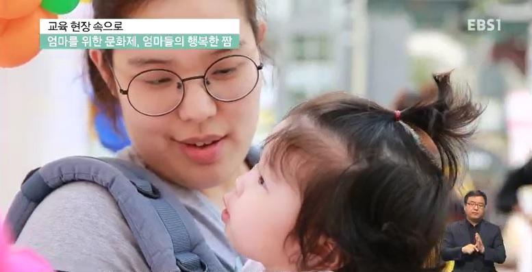 <교육현장 속으로> 엄마를 위한 문화제, 엄마들의 행복한 짬