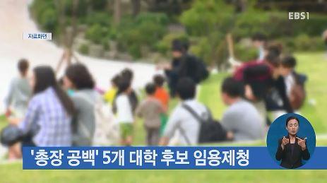 '총장 공백' 5개 대학 후보 임용제청