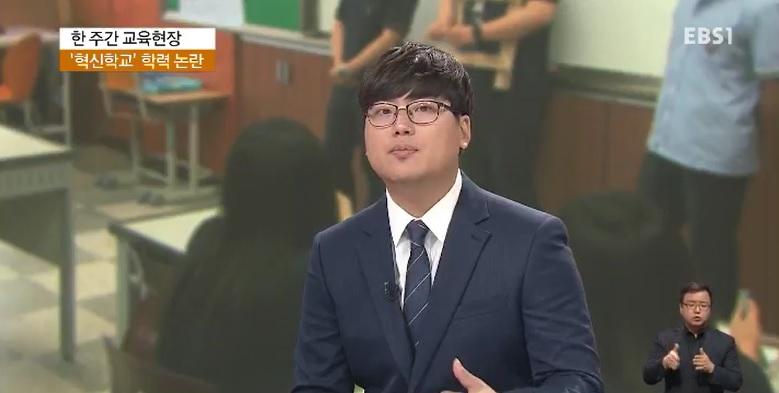 <한 주간 교육현장> 수도권 교육청 국감, '혁신학교 학력' 논란
