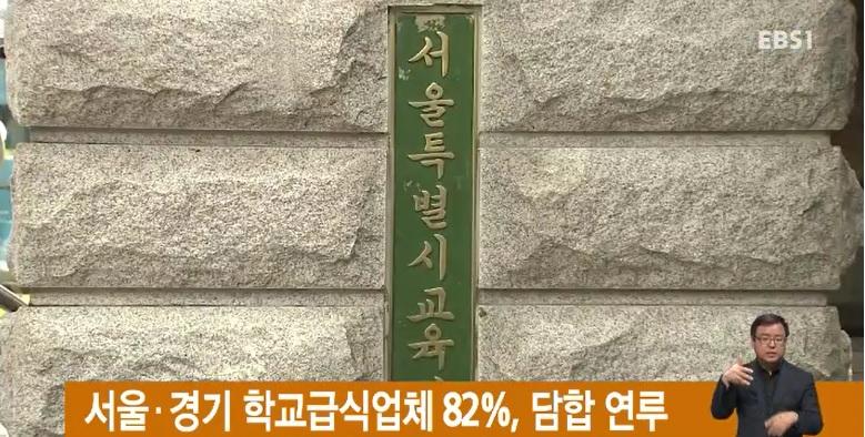 서울·경기 학교급식업체 82%, 담합 연루
