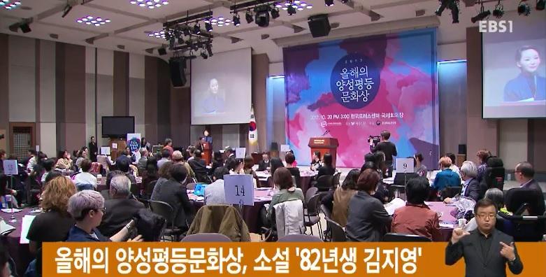올해의 양성평등문화상, 소설 '82년생 김지영'