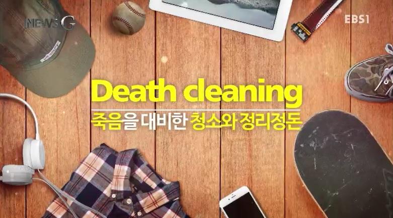 <뉴스G> 죽음을 대비한 청소