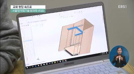<교육현장속으로> 서울대학교 적정기술 동아리 VESS