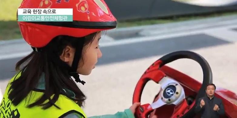 <교육현장 속으로> 어린이 교통안전체험관