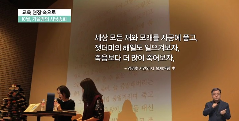 <교육현장 속으로> 10월, 가을밤의 시낭송회