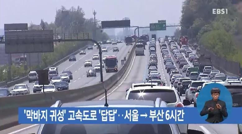 '막바지 귀성' 고속도로 '답답'‥서울→부산 6시간