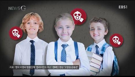 <뉴스G> 오염된 운동장, 아이들을 구하라