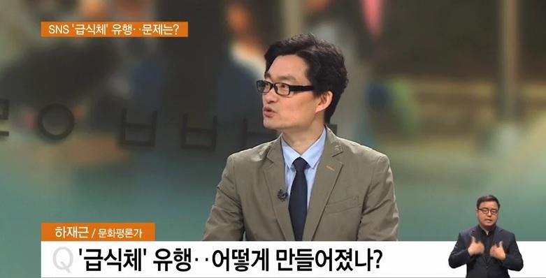 <하재근의 문화읽기> SNS '급식체' 유행‥문제는?