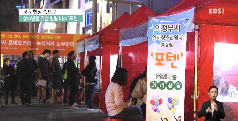 <교육현장 속으로> 청소년을 위한 힐링 버스 '포텐'