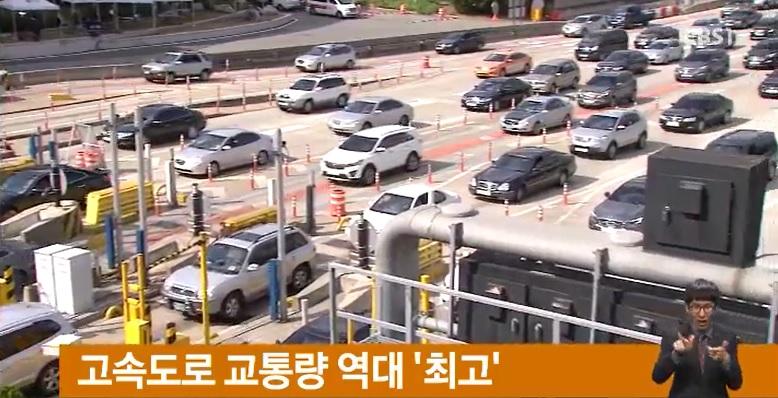 고속도로 교통량 역대 '최고'