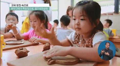<교육현장 속으로> 화약고에서 학습장으로, 옹기테마공원