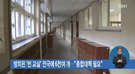 방치된 '빈 교실' 전국에 6천여개‥