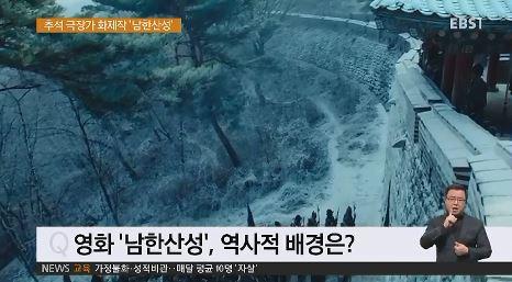 <하재근의 문화읽기> 추석 극장가 화제작 '남한산성'