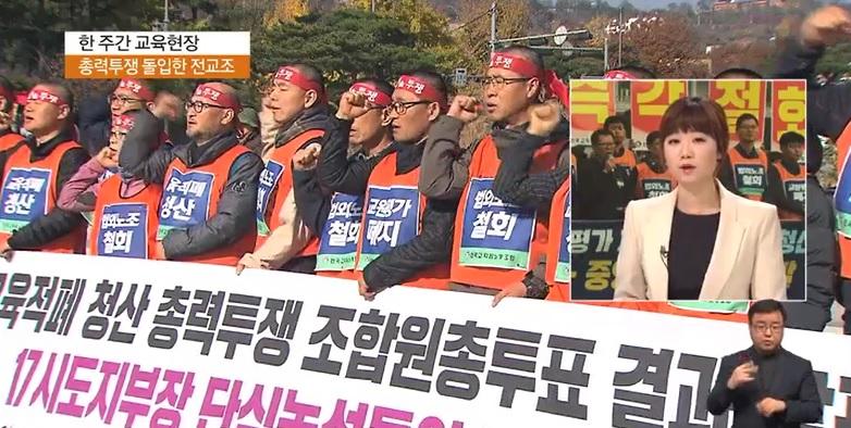 <한 주간 교육현장> 전교조, 대정부 총력투쟁 돌입