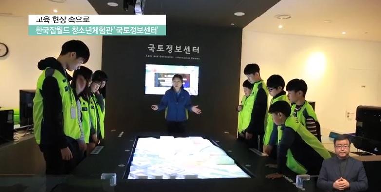 <교육현장 속으로> 한국잡월드 청소년체험관 '국토정보센터'
