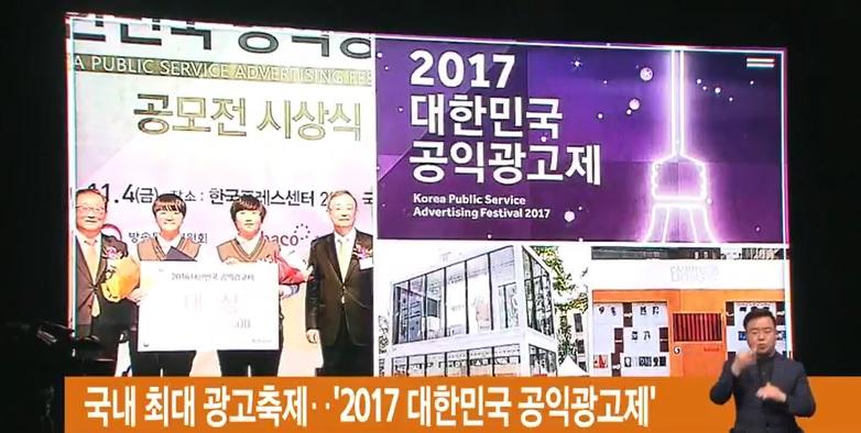 국내 최대 광고축제‥'2017 대한민국 공익광고제'
