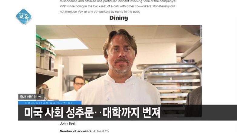 <세계의 교육> 美 아이비리그에도 번진 성추문