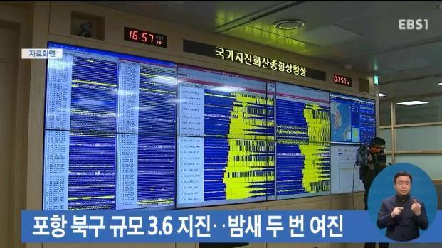 포항 북구 규모 3.6 지진…밤새 두 번 여진