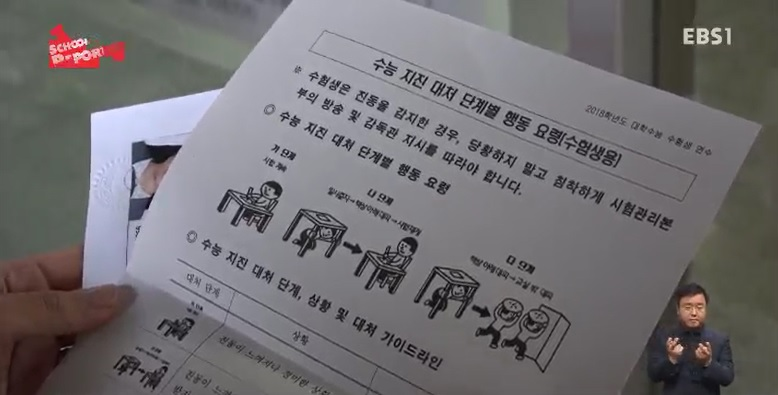 <스쿨리포트> 수능 D-1, 예비소집 풍경은?