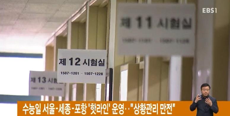 수능일 서울-세종-포항 '핫라인' 운영‥