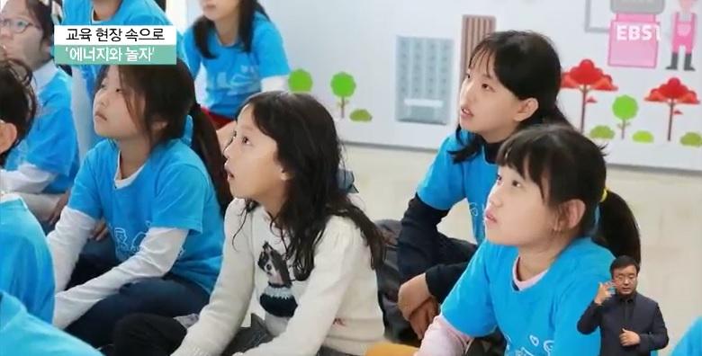 <교육현장 속으로> '에너지와 놀자', 서울에너지드림센터