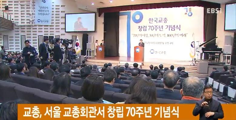 교총, 서울 교총회관서 창립 70주년 기념식