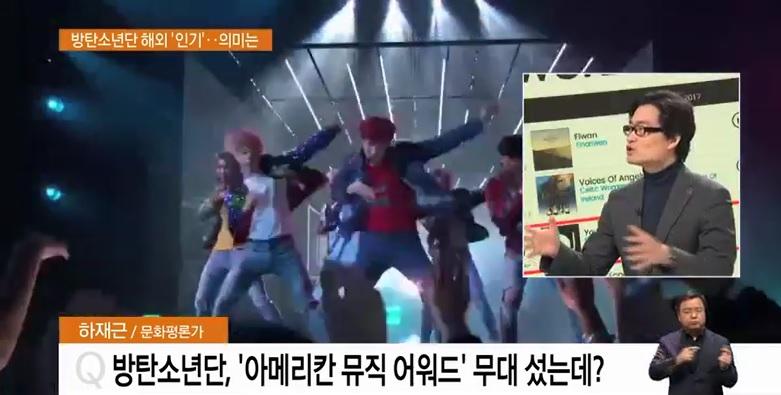 <하재근의 문화읽기> 방탄소년단 해외 '인기'‥의미는