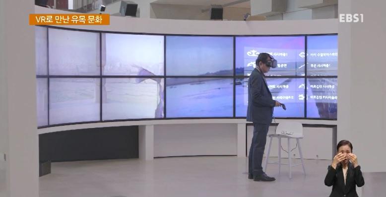 유목 문화, VR 영상으로 만나다
