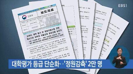 대학평가 등급 단순화‥'정원감축' 2만 명