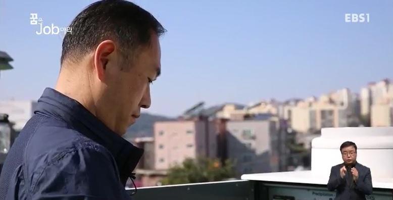 <꿈을 job아라> 공기를 지키는 대기환경공학기술자