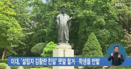 이대, '설립자 김활란 친일' 팻말 철거‥학생들 반발