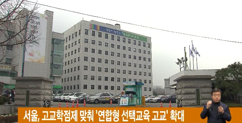 서울, 고교학점제 맞춰 '연합형 선택교육 고교' 확대