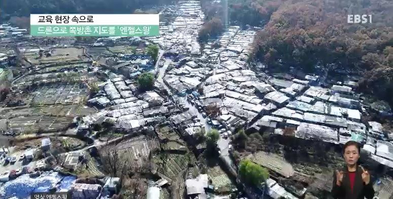 <교육현장 속으로> 드론으로 쪽방촌 지도를 '엔젤스윙'