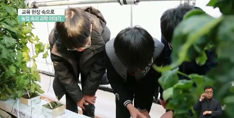 <교육현장 속으로> 농업 속의 과학 이야기