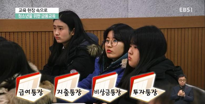 <교육현장 속으로> 한국은행의 '청소년을 위한 금융교육'