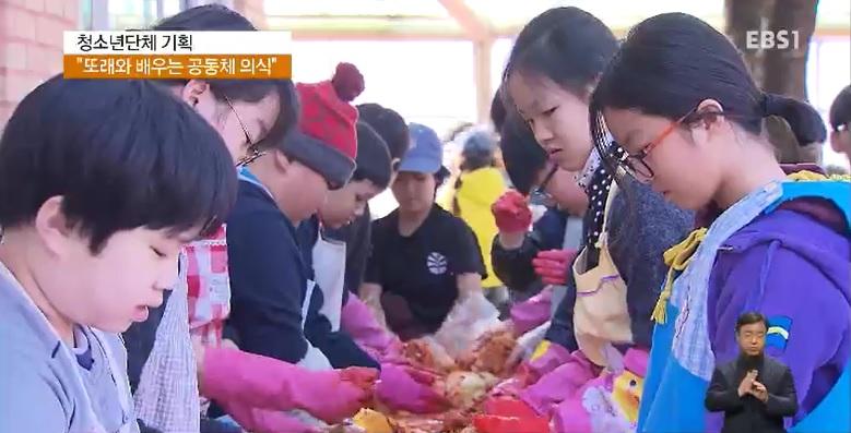 <청소년단체 기획 3편> 뛰놀며 배우는 공동체 의식‥청소년단체 활동 '주목'
