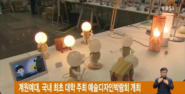 계원예대, 국내 최초 대학 주최 예술디자인박람회 개최