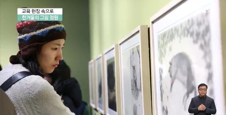 <교육현장 속으로> 한겨울의 그림 정원