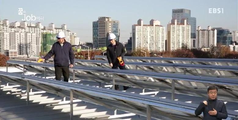 <꿈을 job아라> 태양광에너지 전문가, 녹색 미래를 열다