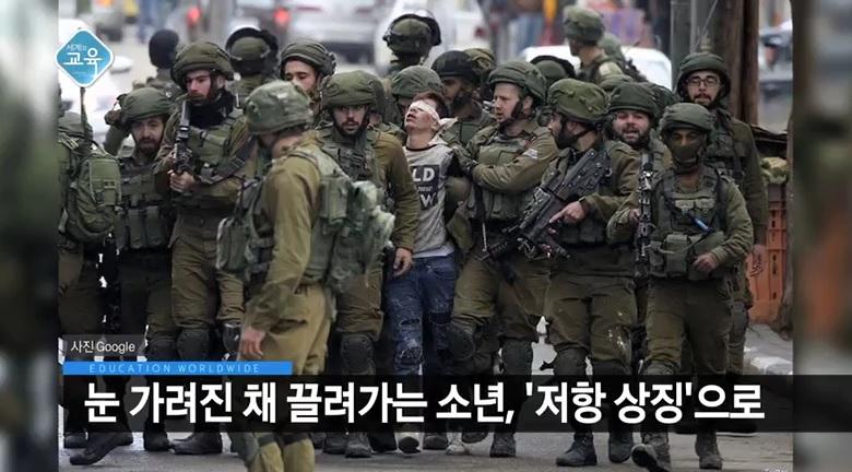 <세계의 교육> 팔레스타인 시위 격화‥어린이들도 피해